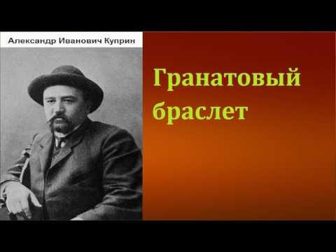 Александр Иванович Куприн.  Гранатовый браслет. аудиокнига.