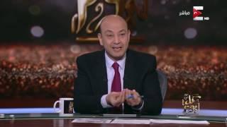عمرو اديب: إيه علاقة د. على مصيلحي بالاستثمار؟ .. مصطفى بكري: اصل هو رئيس اللجنة الاقتصادية بالمجلس