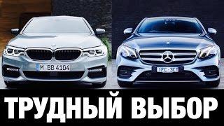 BMW 5 2017 или Mercedes E Class 2017