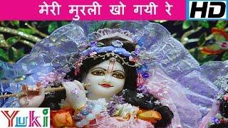Meri Murli Kho Gayi Re [Rajasthani Shyam Bhajan] by Narendra Kaushik