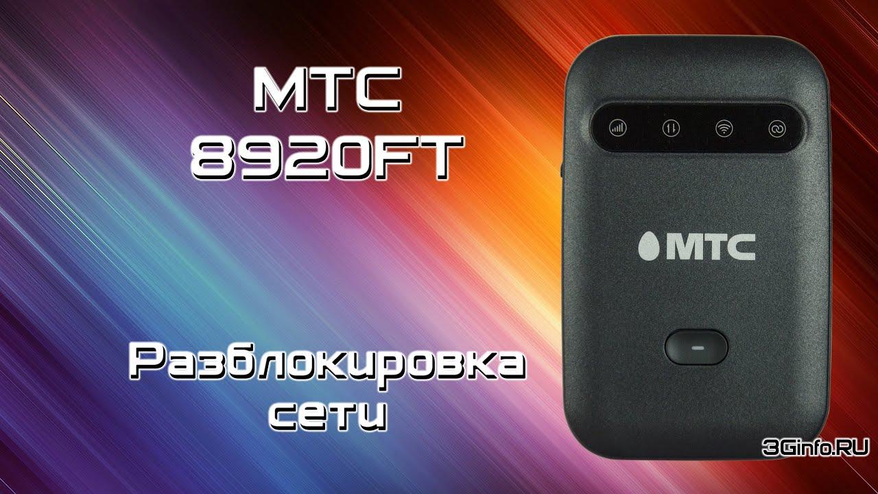 МТС 8920FT 4G Wi-Fi роутер. Разблокировка сети