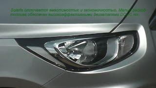 Hyundai Solaris - Технические Характеристики(Хендай Солярис)