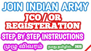 JOIN INDIAN ARMY   JCO AND  OR  REGISTRATION AND FULL DETAILS IN TAMIL