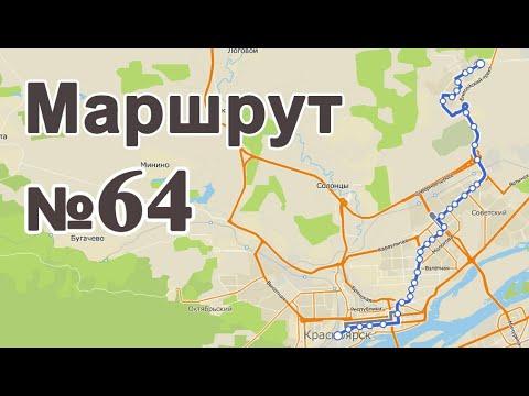 Маршрут Автобуса №64 (Железнодорожный вокзал - мкрн Солнечный)