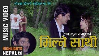 Milne Sathi | New Nepali Lok Dohori Song 2018/2075 | Love Kumar Bhatta, Smriti Shahi