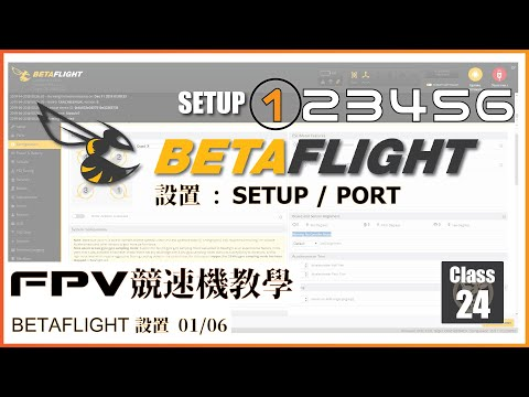 99 FPV 穿越機 教學課程 Lesson 24 Betaflight SETUP , PORT 穿越機軟件設置01章 廣東話  無人機