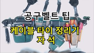 전기실무 - 공구벨트 팁 (케이블 타이 정리, 자석)