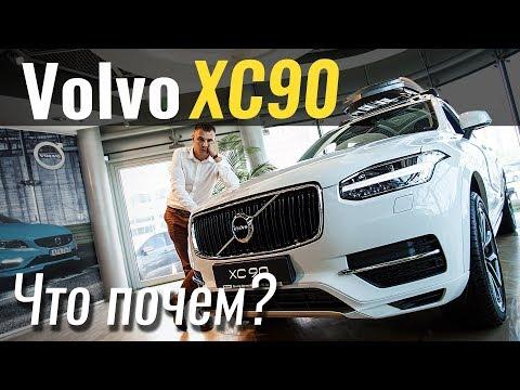 Volvo XC90 2 поколение (рестайлинг) Кроссовер