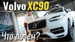 Volvo XC90 за 57.000 . Пора брать ЧтоПочем s03e08 смотреть