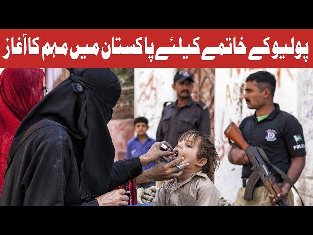 Polio Vaccination in Pakistan | Hot Lunch | 12 December 2018 | Channel Five