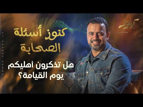 هل تذكرون أهليكم يوم القيامة؟ - مصطفى حسني