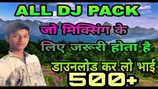 All dj pack जो मिक्सिंग के लिए जरूरी होता है  || download kar lo bhai 500+  || BY RK TECHNICAL ||