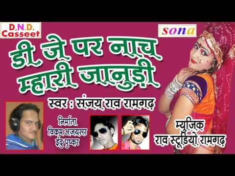 मारवाड़ी DJ सांग 2017 !! dj पर नाच म्हारी जानुडी !! New Rajasthani Song
