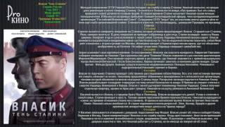 Власик тень Сталина 1 6 серия   Русские сериалы 2017 #анонс Наше кино