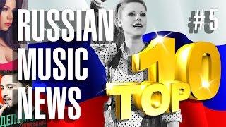Новые Клипы Песни - Новинки Музыки 2016 #5