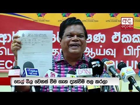 Mangala should also apologise to Mahinda Rajapaksa - Bandula