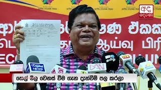 Mangala should also apologise to Mahinda Rajapaksa - Bandula