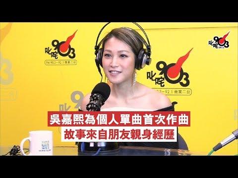 吳嘉熙為個人單曲首次作曲 故事來自朋友親身經歷