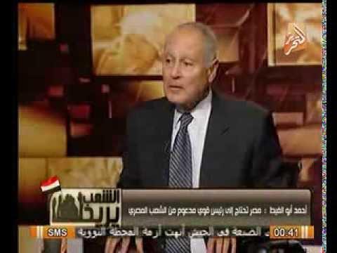 وزير الخارجية السابق احمد ابو الغيط ينفعل ويرفض اهانة الرئيس مرسى