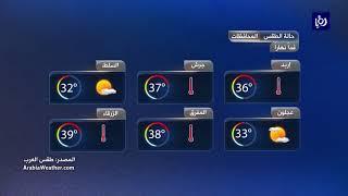 النشرة الجوية الأردنية من رؤيا  14-5-2019 | Jordan Weather