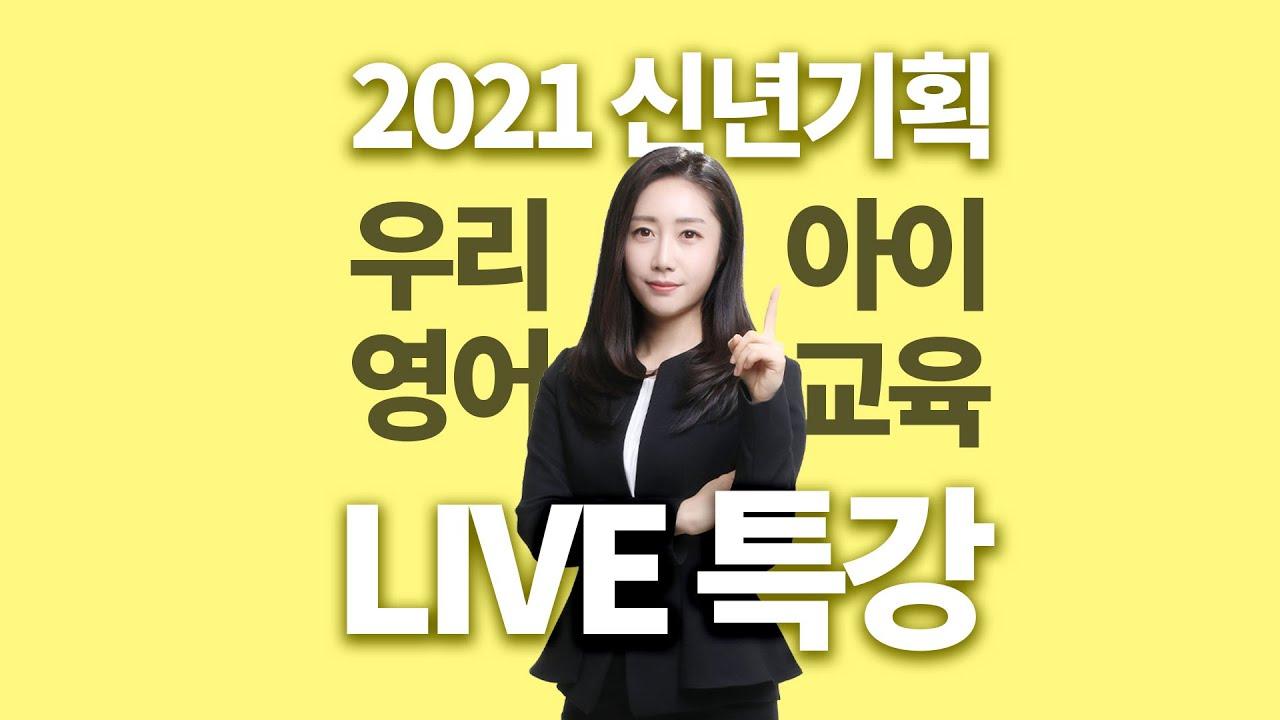 """시원스쿨 슈퍼키즈 Live 특강 """"우리 아이 영어 언제부터 가르쳐야 좋을까요?"""" / 강지은 강사"""