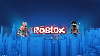Роблокс Сериал