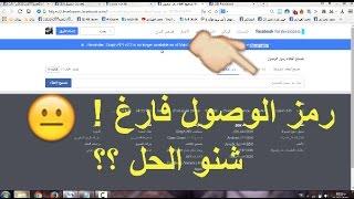 حل مشكلة عدم ظهور التوكن - رمز الوصول عند تفعيل بوت التعليق التلقائي في فيس بوك