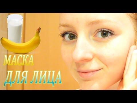 Увлажняющая банановая маска для лица от MakeupKaty ♥