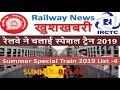 Railway launched new special Train 2019 रेलवे ने चलाई नई ट्रेने देखे लिस्ट Summer Spl Train List-4