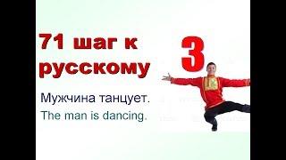 3. Настоящее время глаголов.  71 шаг к русскому языку. самоучитель русского языка