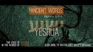 Ancient Words: Yeshua ~ Pastor Brian Carlucci