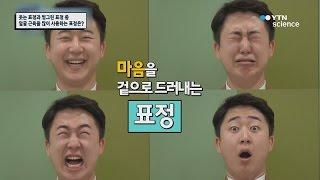 웃는 표정과 찡그린 표정 중 얼굴 근육을 많이 사용하는…