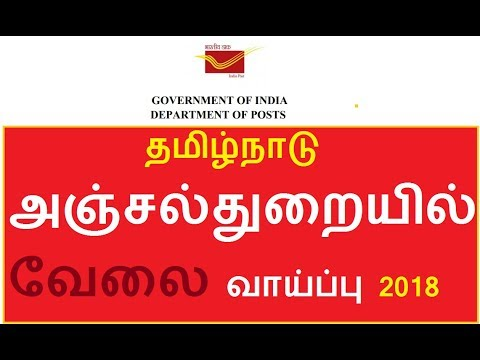 தமிழ்நாடு அஞ்சல் துறையில் வேலை வாய்ப்பு 2018 | Tamilnadu Postal Circle  2018