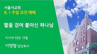 서울서교회  8.1 주일 오전 3부 예배