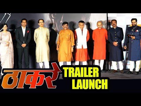 Thackeray Movie Trailer Launch | Nawazuddin Siddiqui, Amrita Rao, Uddhav Thackeray | 25th January