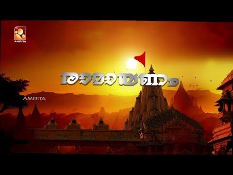 Ramayanam   Swami Chidananda Puri   Ep: 13   Amrita TV