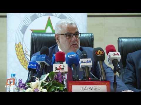 كلمة إبن كيران في المجلس الوطني لنقابة UNTM : يجب أن لا يهان الشعب المغربي