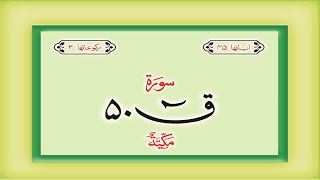 Surah 50 – Chapter 50 Qaf  complete Quran with Urdu Hindi translation
