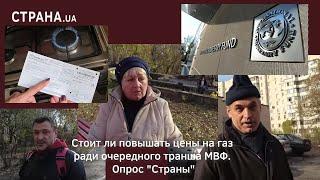 """Стоит ли повышать цены на газ ради очередного транша МВФ. Опрос """"Страны""""    Страна.ua"""