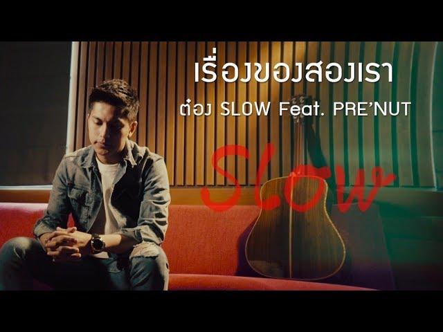 ??????????????? - ???? SLOW Feat. PRE'NUT ?Official MV?