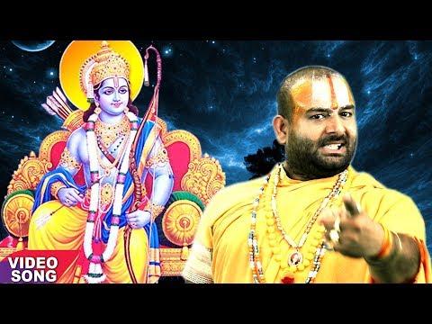 श्री राम बसे हर छाती में | Baba Devendra Das 'Devendra Pathak' | Hit Ram Bhakti Bhajan 2017