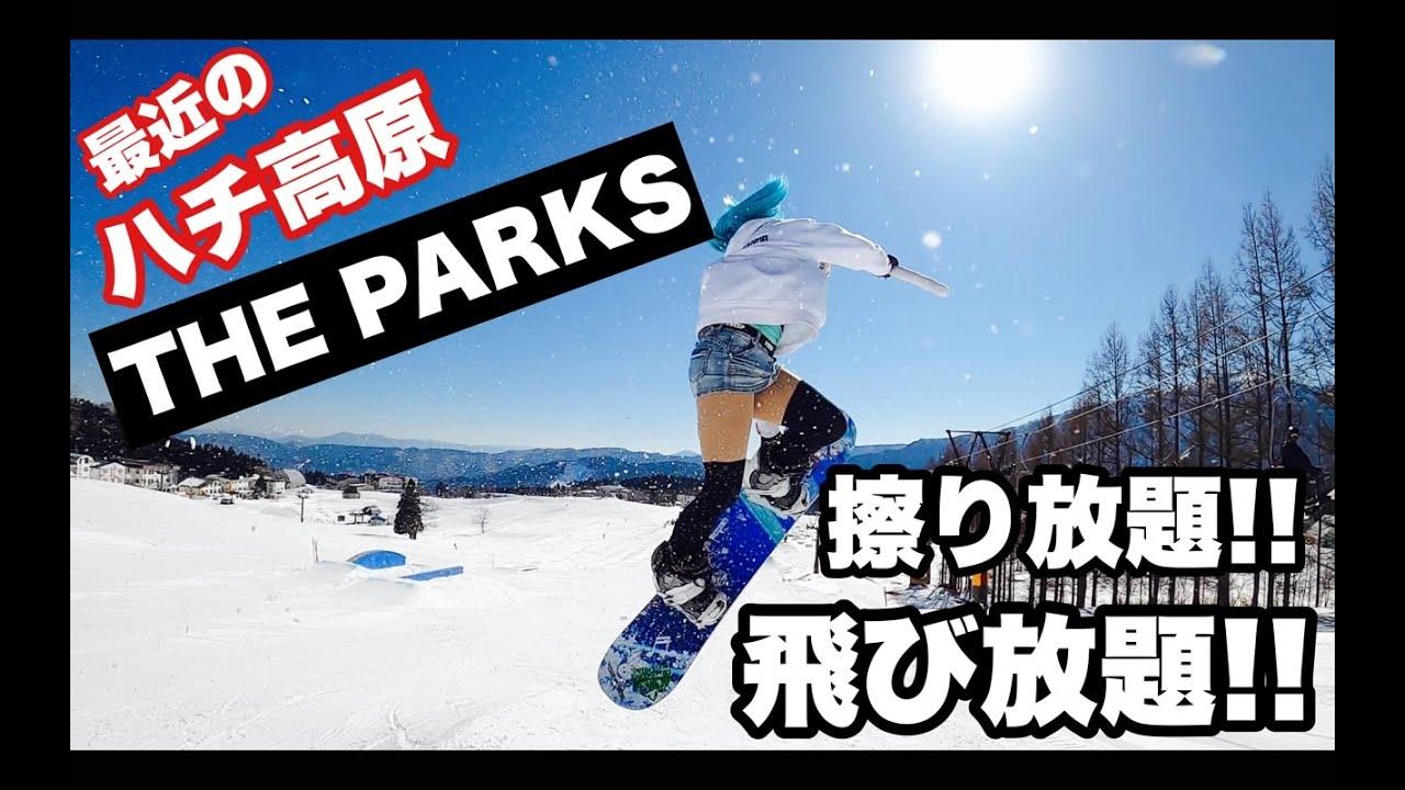 ハチ高原のパークが楽しすぎるよ鉢音さん♪スノーボードで最近のパーク状況を紹介します♪
