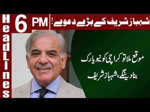 Moka Mila To Karachi Ko New York Bna Du Ga - Shehbaz - Headlines 6 PM - 22 April 2018 | Express News