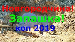 "Gambar cover Что скрывает ""запашка"" Новгородчина.-Search for WW2 relics with metal detector"
