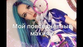 Мой макияж для записи разных видео  и для деловых встреч.  make up tutorial