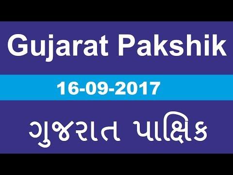 Gujarat Pakshik | ગુજરાત પાક્ષિક | તારીખ 16-09-2017 | અંક ૧૮