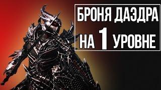 Skyrim - Лучшее ДАЭДРИЧЕСКОЕ Оружие и Броня ВСЕ Зачарования на первом уровне