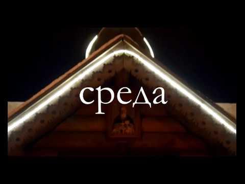Великий канон cвятого Андрея Критского, читаемый в четверг