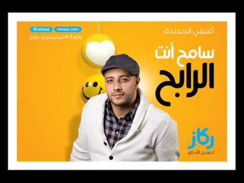 Maher Zain - Samih | ماهر زين - سامح 2014