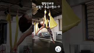 초보플라잉요가 강사님 낼  당장 응용가능한 시퀀스.랩핑비둘기~초급.중급시퀀스flyingyoga.aerial Yoga.